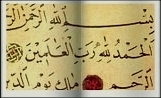 the first sura of the Qur'an, 20th century calligraphy